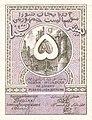 5 рублей 1920 года. Азербайджанская ССР. Реверс.jpg