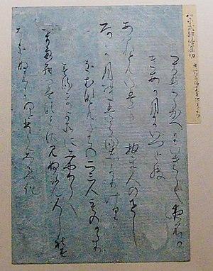 Izumi Shikibu - A page 2nd collected works of Izumi Shikibu 12th century