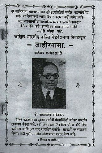 B. R. Ambedkar - A photograph of the election manifesto of the All India Scheduled Caste Federation, the party founded by Ambedkar, 1946
