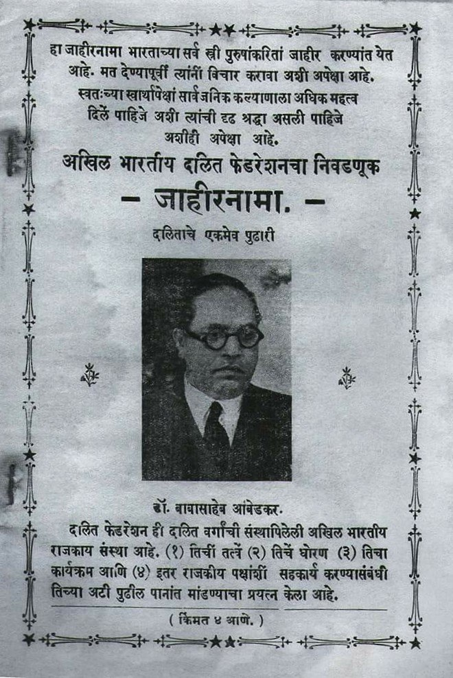 A photograph of the election manifesto of the All India Scheduled Caste Federation, the party founded by Dr Ambedkar