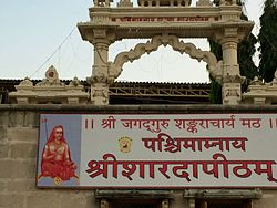 Adi Shankara math next to Dwarka temple Gujarat India.jpg