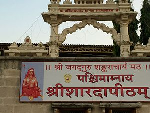 Matha - An Advaita Vedanta matha started by Adi Shankara next to the Dwarka temple in Gujarat.