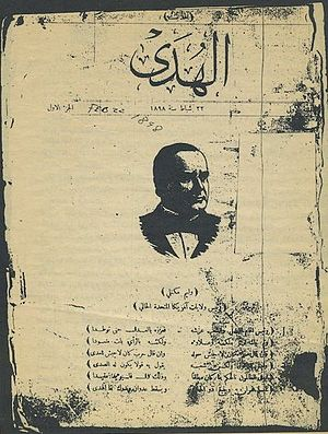 """Naoum Mokarzel - Copy of the cover page of the first issue of """"Al-Hoda"""""""
