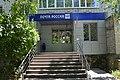 Anapa Post Office 353454 - 3.jpeg