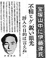 Asahi Shimbun newspaper clipping (27 September 1950 issue).jpg