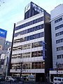 Asuka Credit Cooperative Head Office 2012-01-30.JPG