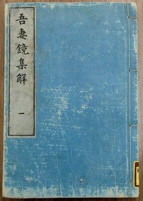 江戸時代に製作された吾妻鏡の研究結果、『吾妻鏡集解』