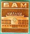 Badge Чильчи.jpg