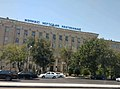Bakı şəhəri Neftçilər xəstəxanası.jpg