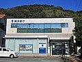 Bank of Yokohama Yamakita branch.jpg