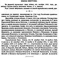 Bebutov (Spiski, pp. 15-16).JPG
