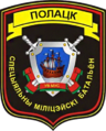 Belarus Internal Troops--MU 5530 patch.png