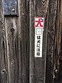 Beware of dog sign - Tokyo area Japan - oct 11 2020.jpeg