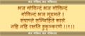 Bhaja Govindam Shloka 1.PNG