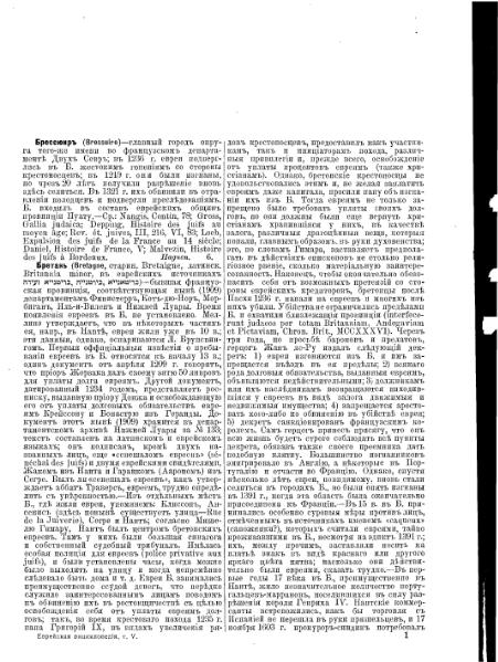 File:Brockhaus and Efron Jewish Encyclopedia 05.djvu
