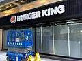 Burger King Wan Chai Store closed 201512.jpg