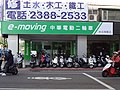 CMC e-moving Taipei Flagship Store 20170126.jpg