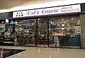 Cafe Grazie 古拉爵義式屋 - panoramio.jpg