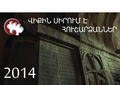 Calendar WLM Armenia 2014.pdf
