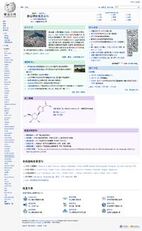 Cantonese Wikipedia screenshot.png