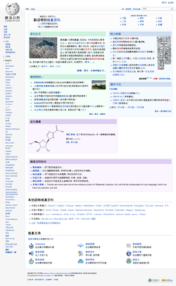 Cantonese Wikipedia screenshot.png