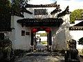 Changjiang, Jingdezhen, Jiangxi, China - panoramio (7).jpg