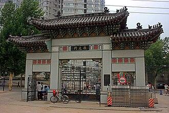 Cheeloo University - Alumni Gate, formerly the main entrance to the Cheeloo University campus in Jinan