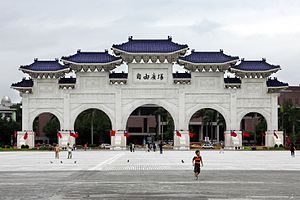 English: Gate to Chiang Kai-shek Memorial Hall...