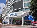 China Telecom building, Panzhou, Guizhou, China.jpg