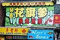 Chinatown Sign (5098016515).jpg