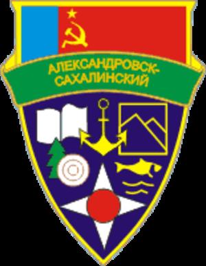 Alexandrovsk-Sakhalinsky (town) - Image: Coat of Arms of Alexandrovsk Sakhalinsky (Sakhalin oblast)