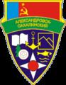 Coat of Arms of Alexandrovsk-Sakhalinsky (Sakhalin oblast).png
