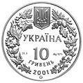 Coin of Ukraine modryna a10.jpg