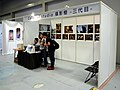 Colorful Studio booth, Bahamut Gamer Party 20181215a.jpg
