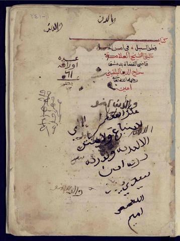 Index du Grand Commentaire de Fah̲r Al