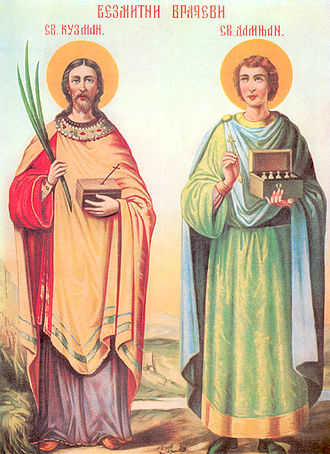 November 1 (Eastern Orthodox liturgics) - Image: Cosmas and Damian