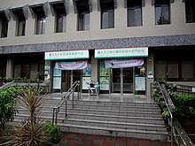 Daan District Health Center and Taipei City Hospital Daan Clinic 20171207.jpg