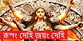 Durga Puja on Aasthmi 1.jpg