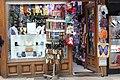 Dyqan i dhuratave, Prizren.jpg