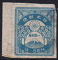 Earthquake emergensy Issue stamp of 1sen5rin.jpg