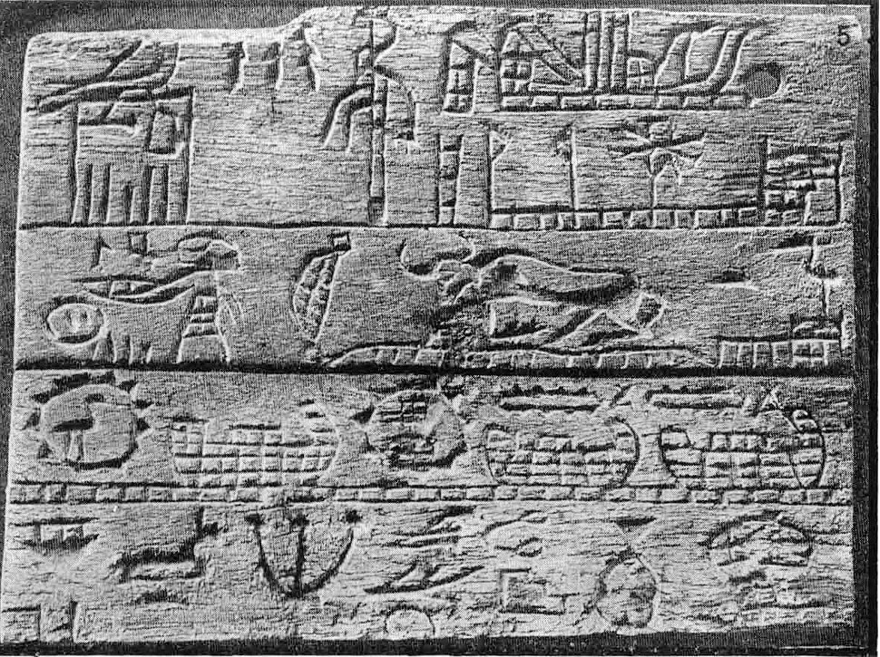 Ebony plaque of Menes in his tomb of Abydos (photograph)