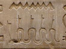 hiéroglyphe d'Apophis transpercé de couteaux