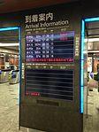 Electronic signage of Hakata Station (Shinkansen) 20160419.jpg