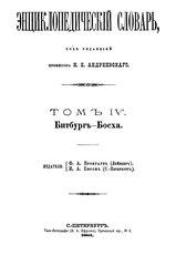 Энциклопедический словарь Брокгауза и Ефрона (Brockhaus and Efron Encyclopedic Dictionary)
