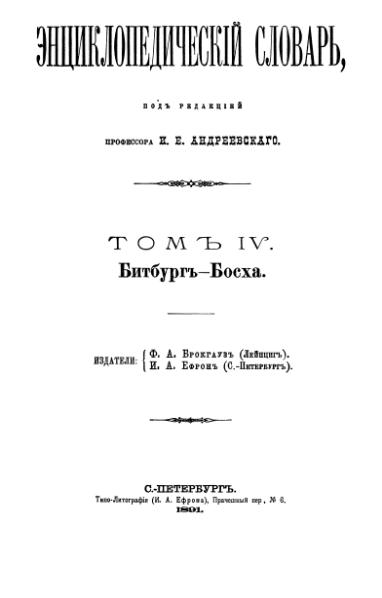 File:Encyclopedicheskii slovar tom 4.djvu