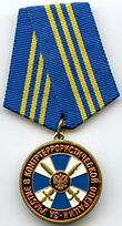 FSB Medal for Participation in Counterterrorism Operations.jpg
