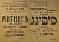 Fareynikte bilingual meeting poster 1917.jpg