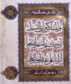 Folio from a Qur'an Manuscript, circa 1305-1307 CE, National Museum of Iran.png