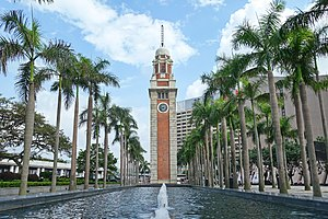 Former Kowloon-Canton Railway Clock Tower, Tsim Sha Tsui (Hong Kong).jpg