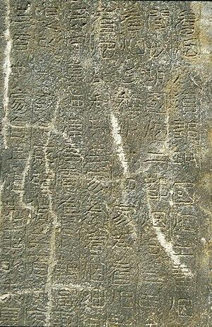Gwanggaeto the Great - Detail of Gwanggaeto Stele